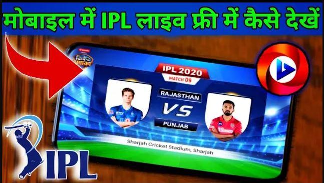 IPL Live 2020 Apps