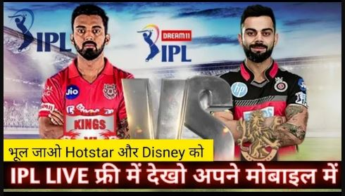 watch ipl without subscription